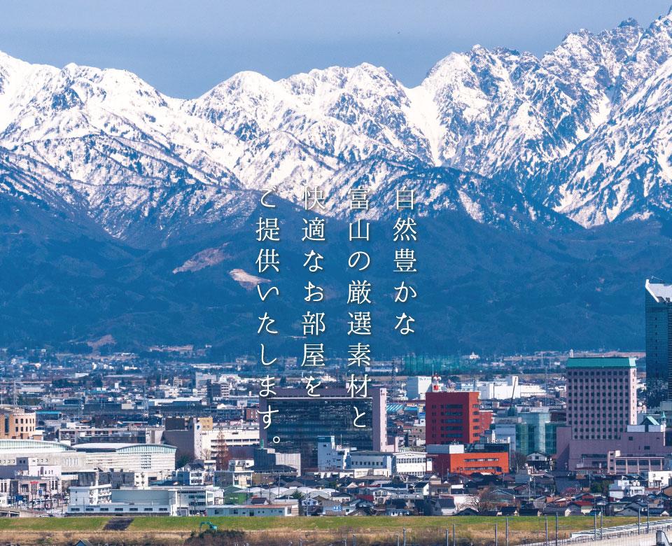 自然豊かな富山の厳選素材と快適なお部屋をご提供いたします。